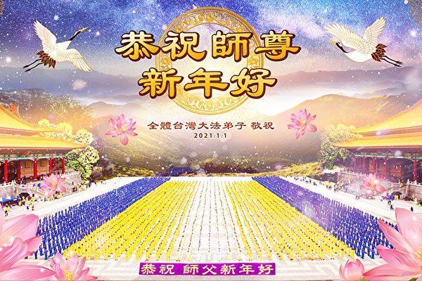 61國海外法輪功學員恭祝李洪志師父新年好