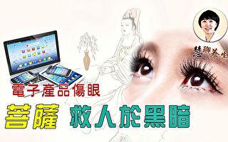 """【慧聊养生】电子产品伤眼 """"菩萨""""救难"""