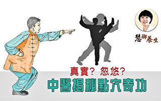 【慧聊养生】揭秘武侠小说点穴奇功