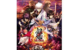 《银魂》完结篇剧场版 在日本首周末票房摘冠