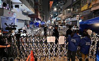 香港政府突擊封油麻地碧街東安街
