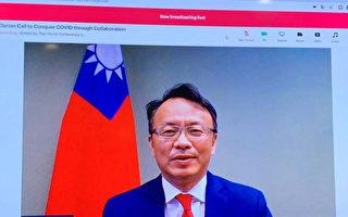 世界市长年会通过决议案 赞台湾防疫有成