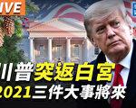 【秦鵬直播】川普突返白宮 2021將有三件大事