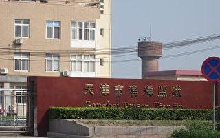 遭诬判9年后 天津优秀教师高立娟下落不明