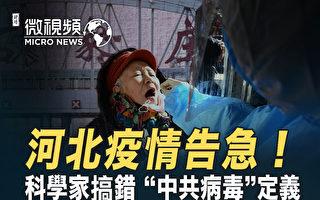 """【微视频】何为""""中共病毒""""?河北辽宁疫情凶猛"""