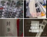 【一线采访】沈阳皇姑多区不敢解封 再加期