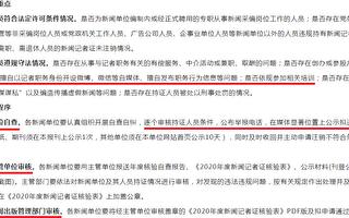 中共审查记者言论制度化 层层过关鼓励举报