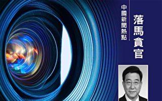 北京政協前副主席李偉被控受賄3296萬元
