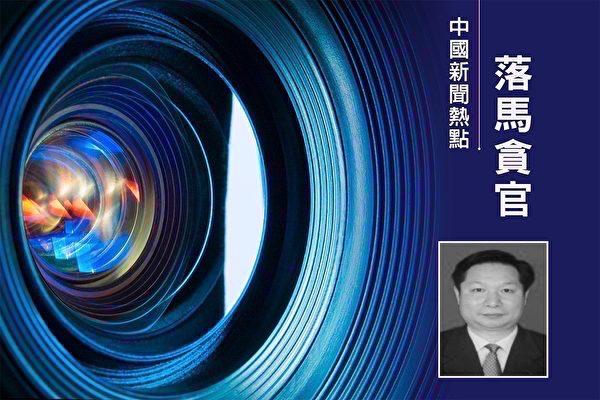 退休3年半 广东政法委前副书记陈文敏被查