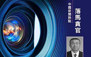 青海省副检察长贾小刚因受贿罪被起诉
