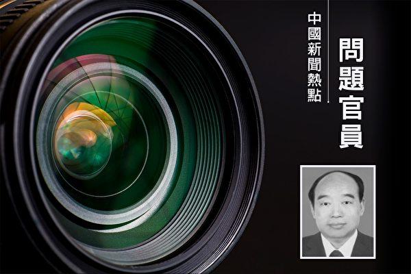 青海副省长王正升辞职 曾参与迫害法轮功