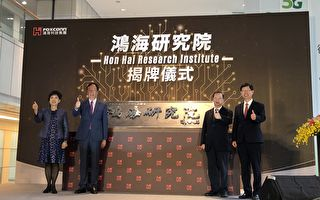 鴻海研究院揭牌 鎖定三大產業