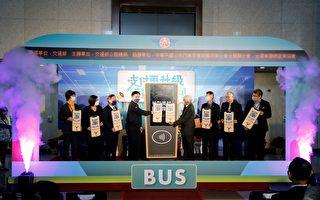 公車也能行動支付!5條路線試營運