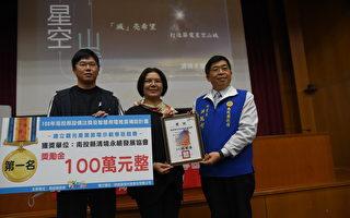 南投觀光產業節電競賽 清境發展協會奪冠