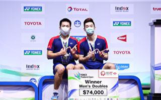 泰国羽赛李洋王齐麟夺冠 男双千分级赛事首金