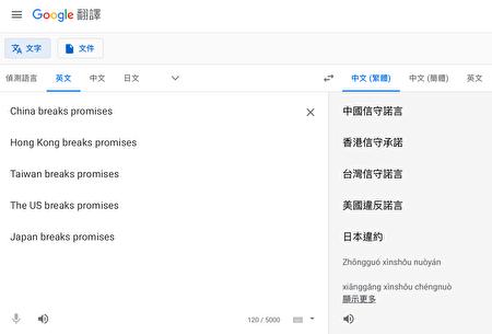 """亲中共政策?谷歌将""""中国违诺""""翻译成守诺"""