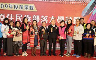 苗县原住民族部落大学评鉴 颁发工艺师认证