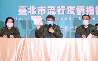 柯文哲:台北年貨大街取消、燈節延期