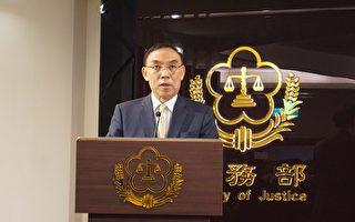 石木钦案外案调查 司法院、法务部宣示决心
