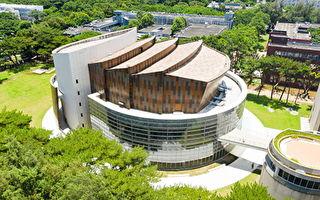 大桃園國際級展演中心  中大「松果」造型禮堂
