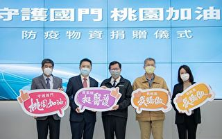 挺桃園醫護  企業捐贈醫用口罩及紫外線消毒A1