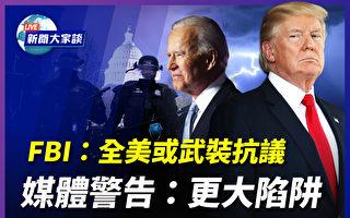 【新聞大家談】FBI:全美或武裝抗議 媒體:更大陷阱?
