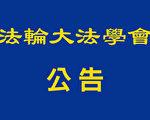 法轮大法学会公告:认清假冒违法产品