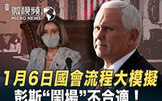 【微视频】1月6日国会流程模拟 哪一步最关键