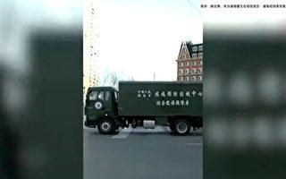 【翻墙必看】中共军方进驻辽宁沈阳