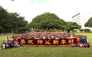 台湾桃竹苗法轮功学员恭祝李洪志大师新年好