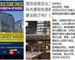 【一线采访】北京疫情严重 官方刻意模糊信息