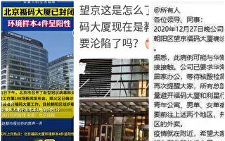 【一線採訪】北京疫情嚴重 官方刻意模糊信息