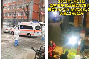 【一线采访】黑龙江望奎疫情蔓延至三省八市
