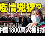 【时事纵横】疫情凶猛?中国1800万人被封锁