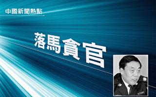 新年首虎 遼寧政協副主席李文喜落馬 曾任公安廳長