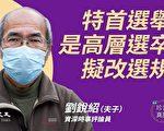 【珍言真語】劉銳紹:人大將改香港特首選規