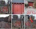 【一线采访】北京香堂村政大教授家遭强拆