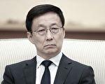 中共政治局常委韩正被举报到29国政府