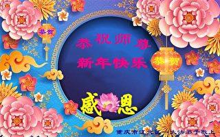 新年佳節 大陸大法弟子感恩李洪志大師
