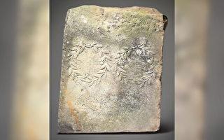 英国马厩垫脚石竟是千年古董 价值两万美金