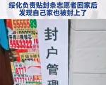 【視頻】綏化志願者貼完封條回家 自家門被封
