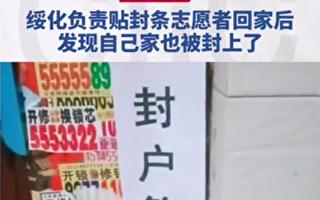 【视频】绥化志愿者贴完封条回家 自家门被封