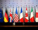 陳思敏:G7高峰會前 中共被多邊強硬針對