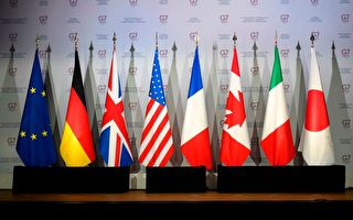 近70名议员联名信 要求G7团结对抗中共