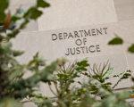 美司法部以共謀暴亂罪 起訴部分闖入國會者