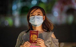 英国月底开启港人BNO签证 中共跳脚