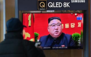 金正恩承認朝鮮五年經濟計劃非常失敗