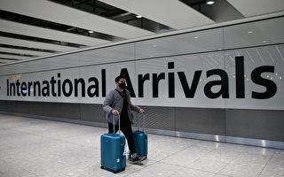 入境没有病毒检测结果 英国海关罚款了事