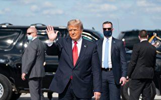 抵達佛州後 川普首次公開發表言論