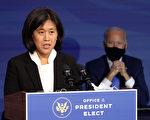 贸易代表提名人:要中共履行承诺 建美国联盟